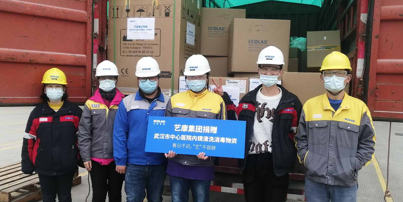 Ecolab donated cleaning and disinfection equipment and materials to the Central Hospital of Wuhan in April 2020.